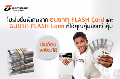 FLASH Card และ FLASH Loan