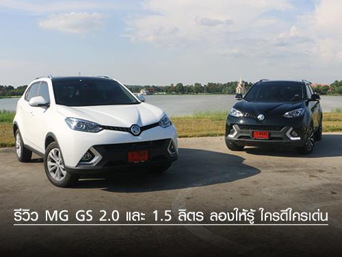รีวิว MG GS 2.0 และ 1.5 ลิตร