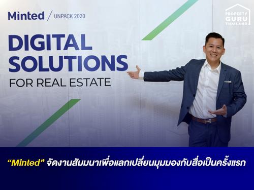 Minted จัดสัมมนา Digital Solutions