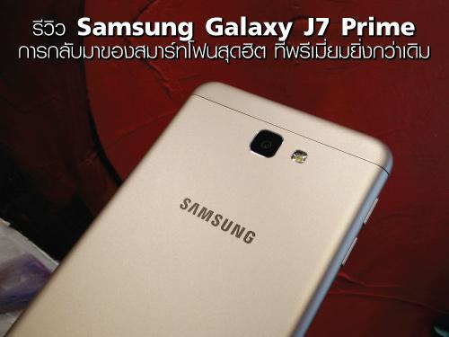 รีวิว Samsung Galaxy J7 Prime