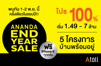 Ananda End Year Sale 1-2 พ.ย.นี้