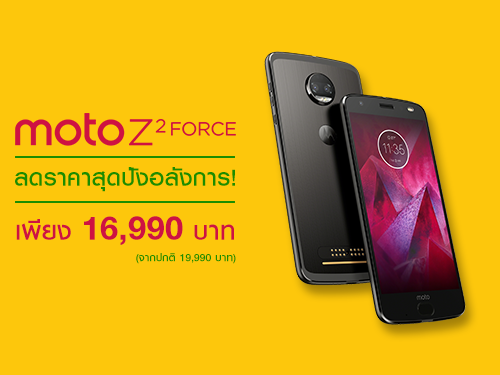 Moto Z2 Force สมาร์ทโฟนตัวท็อป