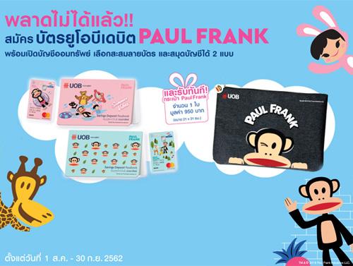 ใหม่! บัตรยูโอบี เดบิต PAUL FRANK