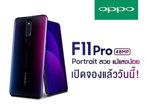 OPPO F11 Pro เปิดจองแล้ววันนี้!