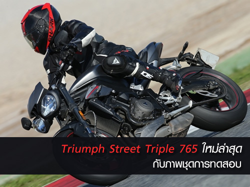 Triumph Street Triple 765 ใหม่ล่าสุด