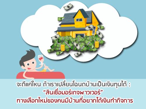 ถ้าเราเปลี่ยนโฉนดบ้านเป็นเงินทุนได้
