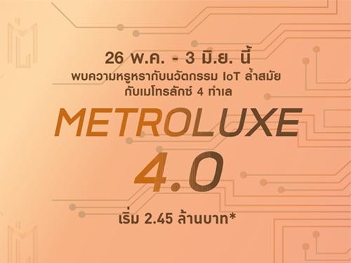 METROLUXE 4.0 ความหรูหรากับนวัตกรรม IoT