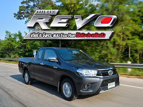 รีวิว ทดลองขับ Toyota Hilux Revo
