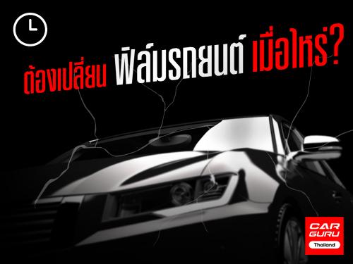 ฟิล์มรถยนต์