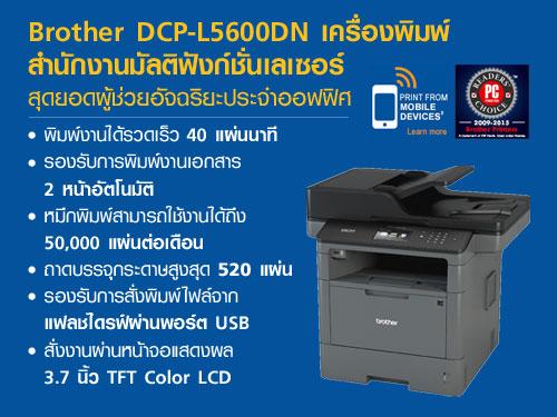 เครื่องพิมพ์ Brother DCP-L5600DN