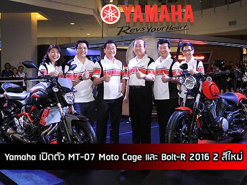 Yamaha เปิดตัว MT-07 Moto Cage
