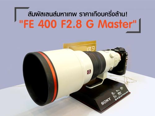 สัมผัสเลนส์มหาเทพ FE 400 F2.8 G Master