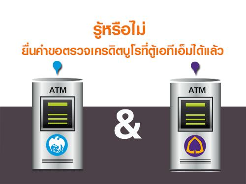 รู้หรือไม่ ยื่นคำขอตรวจเครดิตบูโรที่ตู้ ATM ได้แล้ว