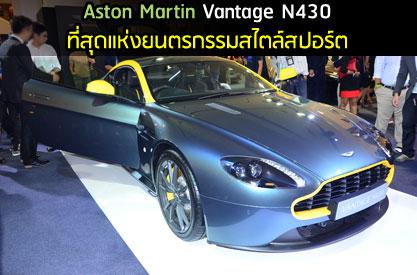 เปิดตัว Aston Martin Vantage N430