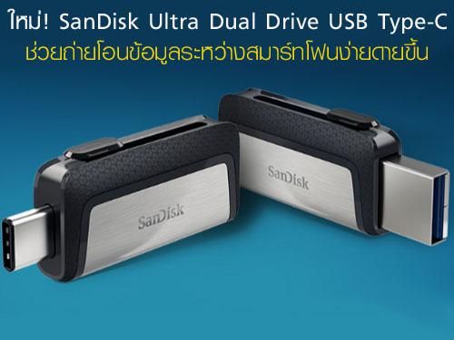 ใหม่! SanDisk Ultra Dual Drive USB Type-C