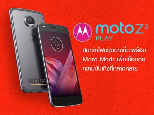 รีวิว สมาร์ทโฟน Moto Z2 Play