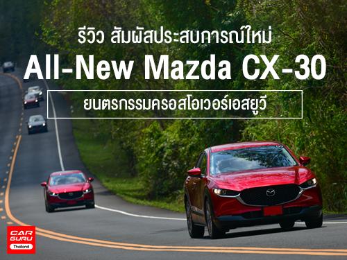 รีวิว รถยนต์ All-New Mazda CX-30