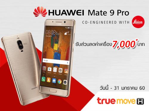 Truemove H จัดหนัก! Huawei Mate 9 Pro