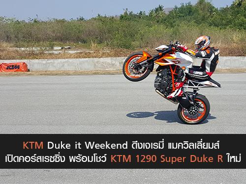 KTM Duke it Weekend เปิดคอร์สเรซซิ่ง