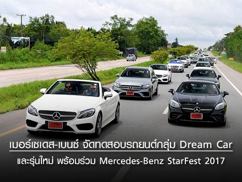 เมอร์เซเดส-เบนซ์ จัดทดสอบรถกลุ่ม Dream Car
