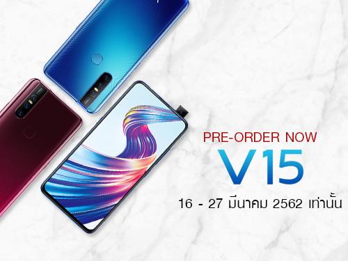 เปิดจองสมาร์ทโฟน Vivo V15 เพียง 500.-