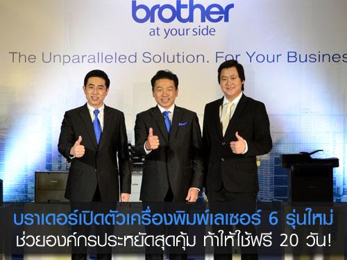 บราเดอร์ เปิดตัวเครื่องพิมพ์เลเซอร์ 6 รุ่นใหม่