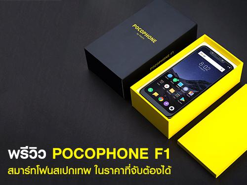 พรีวิว PocoPhone F1