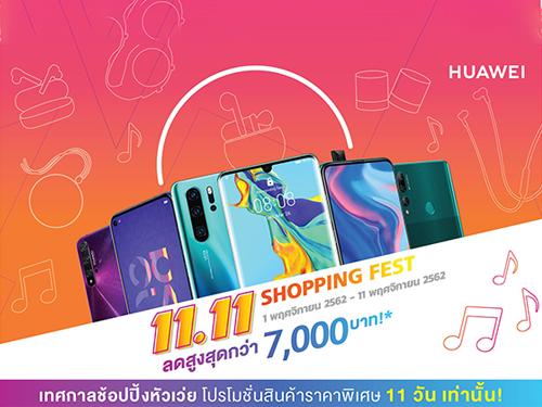 HUAWEI Shopping Fest รายละเอียด