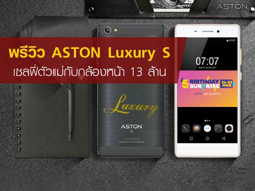 พรีวิว ASTON Luxury S