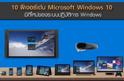 10 ฟีเจอร์เด่น Microsoft Windows 10