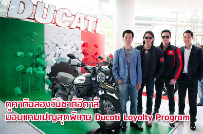Ducati Loyalty Program