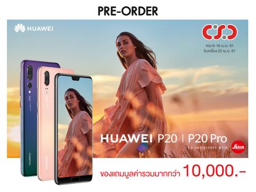 จอง Huawei P20 และ P20 Pro กับ CSC