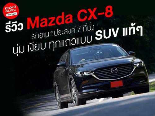 รีวิว Mazda CX-8 รถอเนกประสงค์ 7 ที่นั่ง