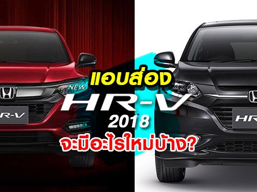 แอบส่อง Honda HR-V 2018