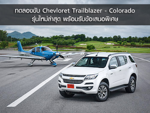 ทดลองขับ Chevrolet Trailblazer และ Colorado