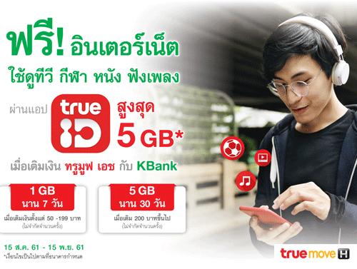 รับอินเตอร์เน็ตใช้เล่นแอป True ID ฟรี สูงสุด 5 GB*