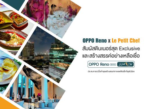 OPPO Reno X Le Petit Chef