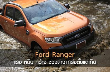 รีวิว - Ford Renger