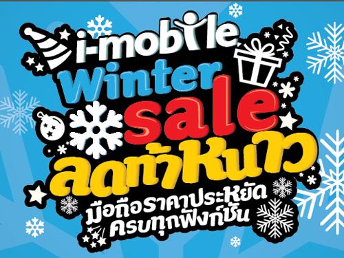 i-mobile Winter Sale ลดท้าหนาว