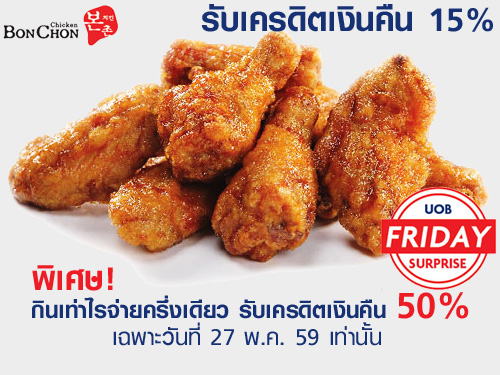 รับเครดิตเงินคืน 15% ที่ Bon Chon Chicken