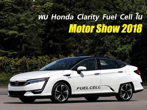 พบความล้ำอนาคต Honda Clarity Fuel Cell