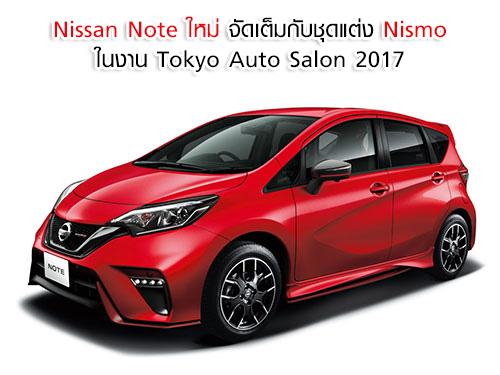 Nissan Note ใหม่ จัดเต็มกับชุดแต่ง Nismo