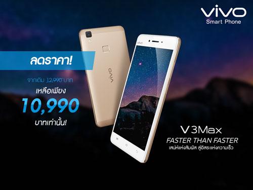 จัดหนักเกินคุ้ม!!! Vivo Smartphone