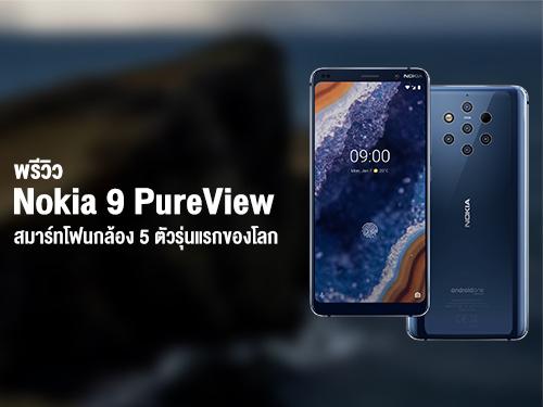 พรีวิวสมาร์ทโฟน Nokia 9 PureView