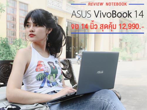 รีวิวโน้ตบุ๊ค ASUS VivoBook 14 (X412)
