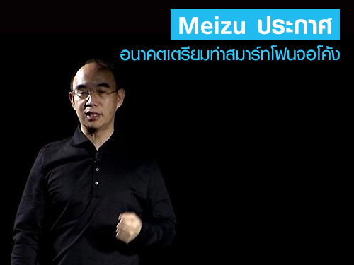 CEO ของ Meizu ประกาศ