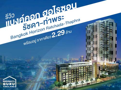 รีวิว Bangkok Horizon Ratchada-Thaphra