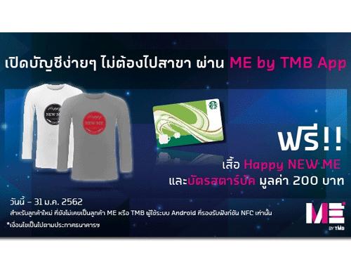 เปิดบัญชี ME SAVE ผ่าน ME by TMB App
