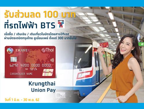ลูกค้าบัตรเดบิตกรุงไทย ยูเนี่ยนเพย์