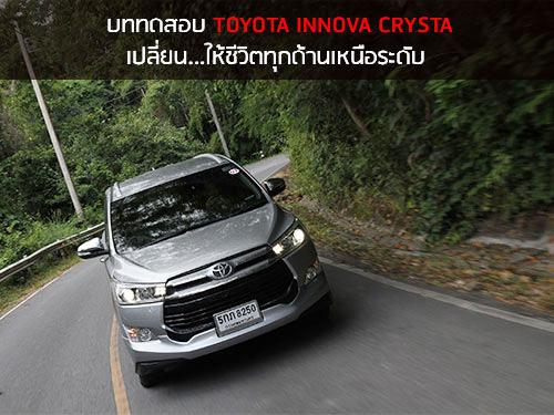 บททดสอบ All New Toyota Innova Crysta